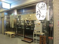 【新店】麺屋 藤しろ-1