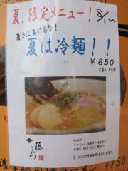 【新店】麺屋 藤しろ-4