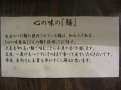 【新店】麺屋 藤しろ-10