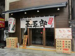 煮干しらーめん 玉五郎 東京新宿店-1