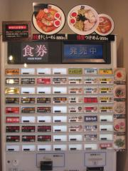 煮干しらーめん 玉五郎 東京新宿店-5