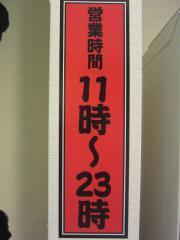 煮干しらーめん 玉五郎 東京新宿店-4