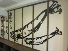 煮干しらーめん 玉五郎 東京新宿店-13