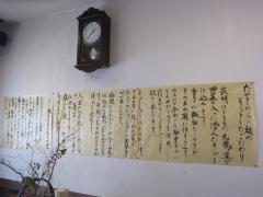 【新店】らー麺 たかぎ-3