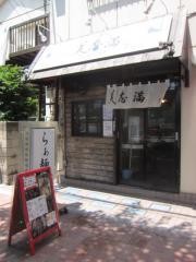 らぁ麺 美志満【弐】-1