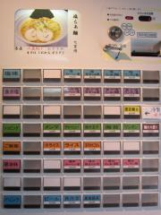 らぁ麺 美志満【弐】-2