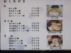 らぁ麺 美志満【弐】-4