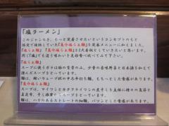 らぁ麺 美志満【弐】-5
