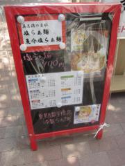 らぁ麺 美志満【弐】-10
