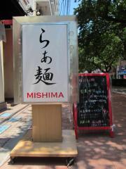 らぁ麺 美志満【弐】-9
