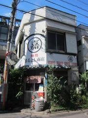 麺処 まるよし商店【壱八】-1