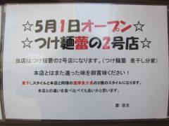 【新店】つけめん 蕾 煮干分家-2