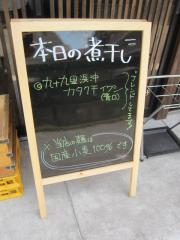 【新店】つけめん 蕾 煮干分家-3