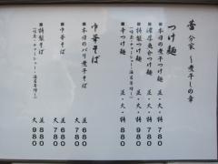 【新店】つけめん 蕾 煮干分家-4