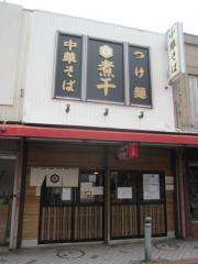【新店】鼈(すっぽん)-1