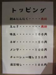 【新店】鼈(すっぽん)-3
