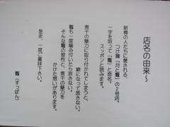 【新店】鼈(すっぽん)-7