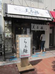 らぁ麺 美志満【四】-1