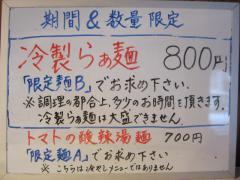 らぁ麺 美志満【四】-2
