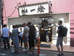 麺屋 一燈【壱参】 ~【昼のみ15食限定】伊勢のエビやん~-1