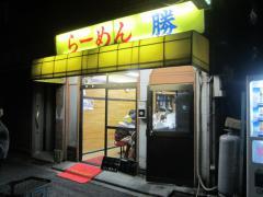 ラーメンオフ会 at 新小岩-11