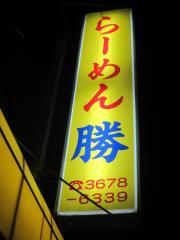 らーめん 勝-6