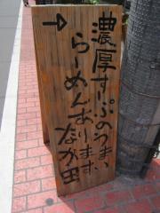らーめん なが田 ~【限定】煮干100%の「煮干しらーめん1号」~-5