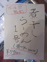 らーめん なが田 ~【限定】煮干100%の「煮干しらーめん1号」~-6