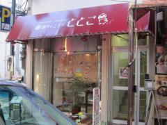 【新店】麺ダイニング ととこ-1