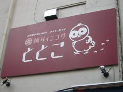 【新店】麺ダイニング ととこ-2