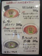 【新店】麺ダイニング ととこ-3