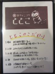 【新店】麺ダイニング ととこ-9