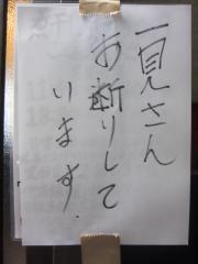 中華ソバ みなみ【弐】-3