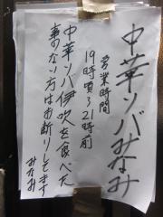 中華ソバ みなみ【弐】-2