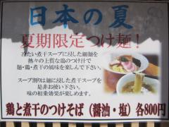 Japanese Soba Noodles 蔦【弐】-9