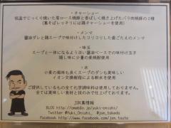 Japanese Soba Noodles 蔦【弐】-11