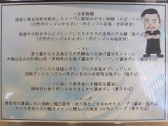 Japanese Soba Noodles 蔦【弐】-10