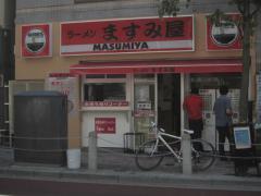 【新店】ラーメン ますみ屋-1