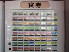 【新店】ラーメン ますみ屋-2