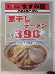 【新店】ラーメン ますみ屋-6