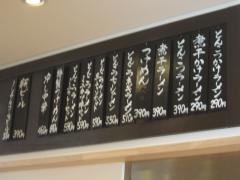 【新店】ラーメン ますみ屋-8