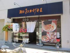 【新店】麺処 おかげさま-1