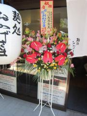 【新店】麺処 おかげさま-2