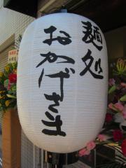 【新店】麺処 おかげさま-9
