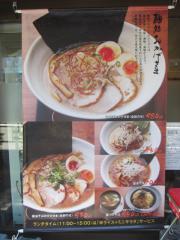【新店】麺処 おかげさま-10