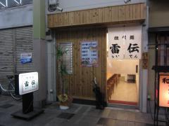 担々麺 雷伝-1