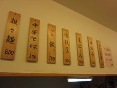 担々麺 雷伝-2