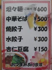 担々麺 雷伝-9