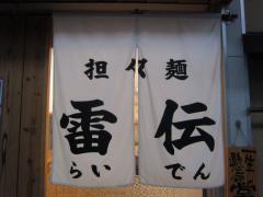 担々麺 雷伝-8