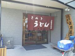 さぬきうどん 上原屋本店-1